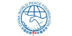 中国世界和平基金会