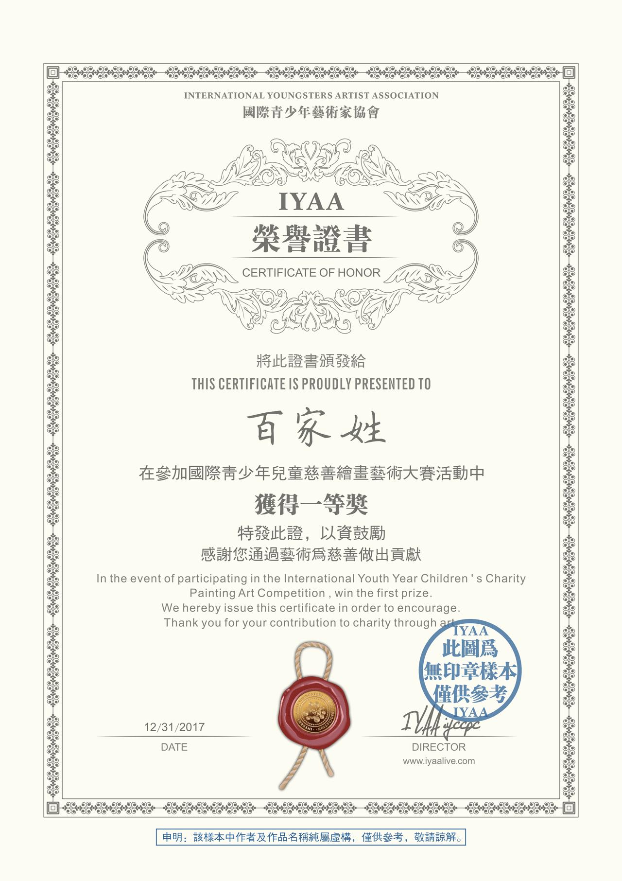 IYAA_国际青少年艺术家荣誉证书