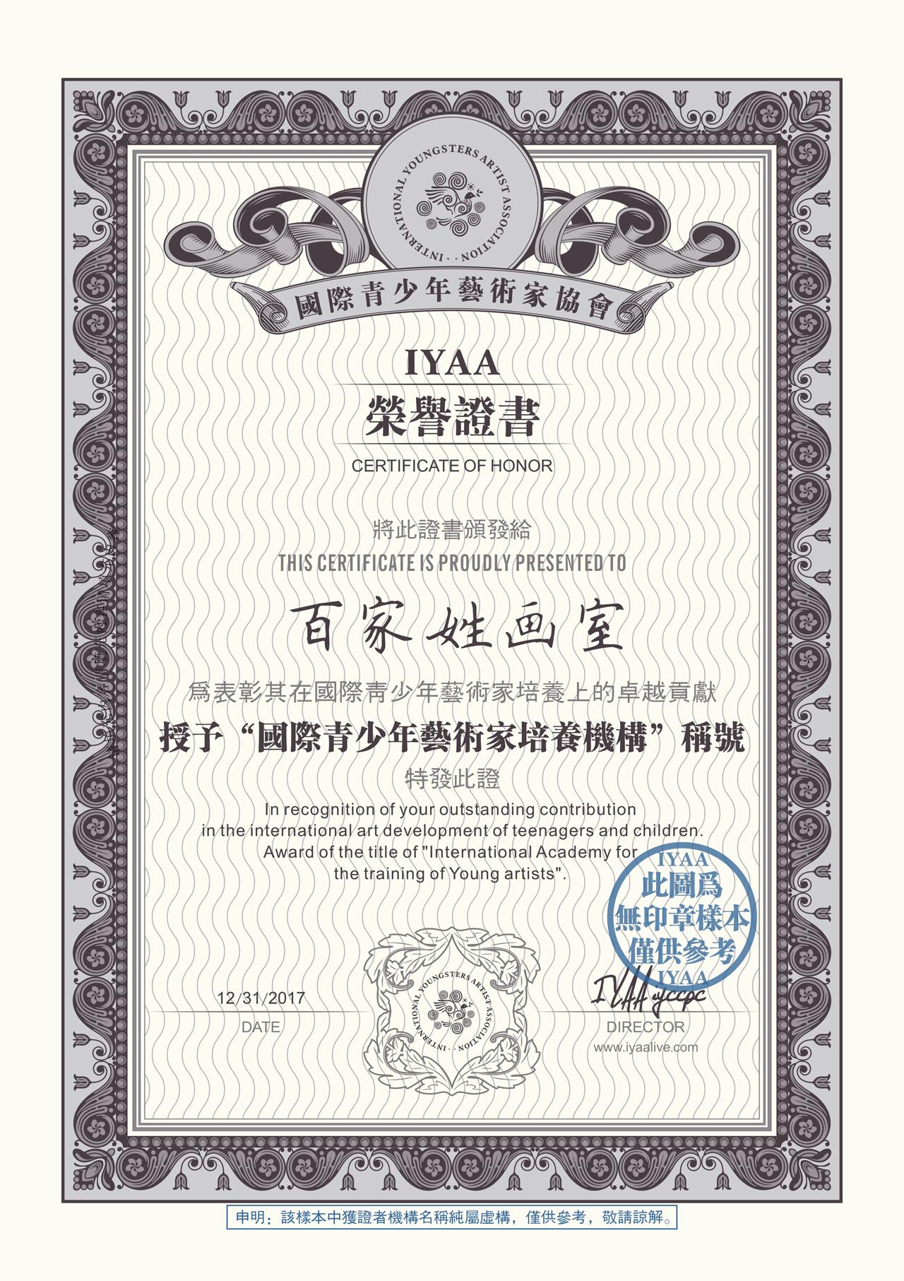 IYAA_國際青少年藝術家培養機構榮譽證書