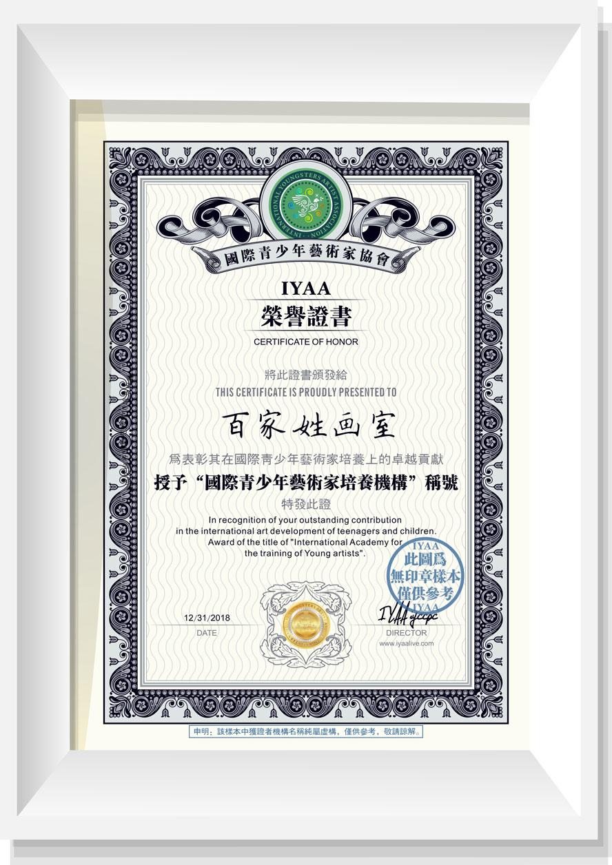 IYAA_国际青少年艺术家培养机构荣誉证书