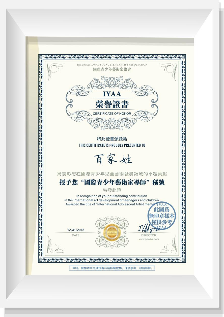 IYAA_国际青少年艺术家导师荣誉证书