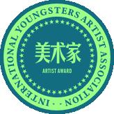 青少年美術家國際聯賽美術家榮譽獎