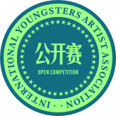 青少年美术家国际联赛公开赛荣誉奖