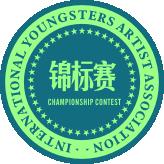 青少年美术家国际联赛锦标赛荣誉奖
