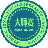 青少年美术家国际联赛大师赛荣誉奖