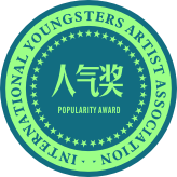 青少年美術家國際聯賽人氣獎榮譽